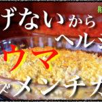 【楽チンなのに鬼ウマ!】「揚げないチーズメンチカツ」の作り方【トースターで超簡単】