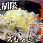 【低糖質&高タンパクなオススメの1品!】レンジで簡単☆「サバ缶ともやしのとろけるチーズ蒸し」の作り方【ダイエットレシピ】