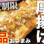 【糖質制限ダイエット☆】低糖質な絶品おつまみ!「よだれ厚揚げ」の作り方【簡単レシピ】