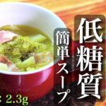 【朝食にピッタリ!】ササッと作れて低糖質 ☆「ベーコンとキャベツの簡単コンソメスープ」の作り方【糖質制限レシピ】
