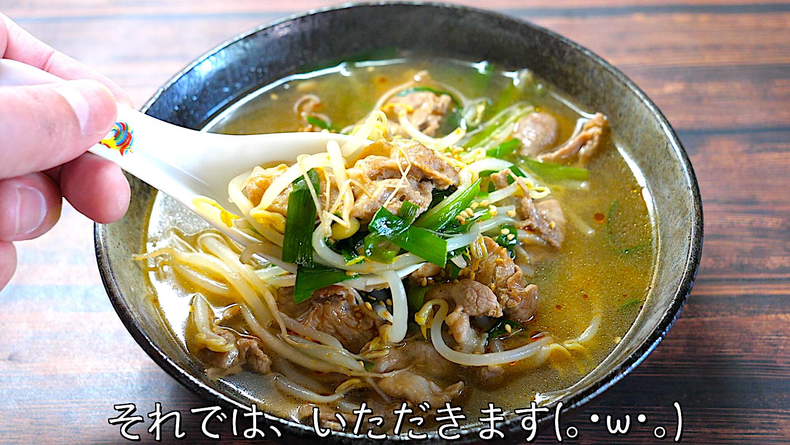 ダイエット スープ 豚肉