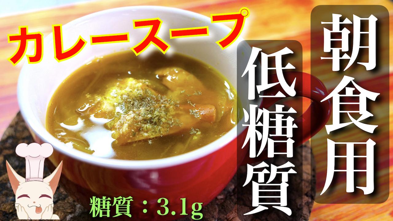 カレースープ レシピ ダイエット