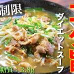 【ダイエットにオススメの低糖質スープ】「豚ともやしのコク旨スープ」の作り方【糖質制限レシピ】
