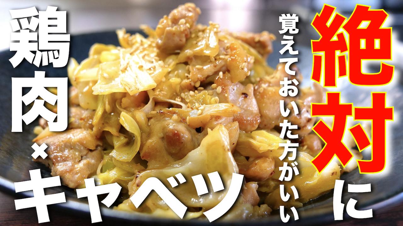 キャベツ 鶏肉 ダイエット 低糖質 レシピ