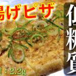 【低糖質だから罪悪感ゼロ!】トースター超簡単☆「油揚げの梅おかかマヨピザ」の作り方