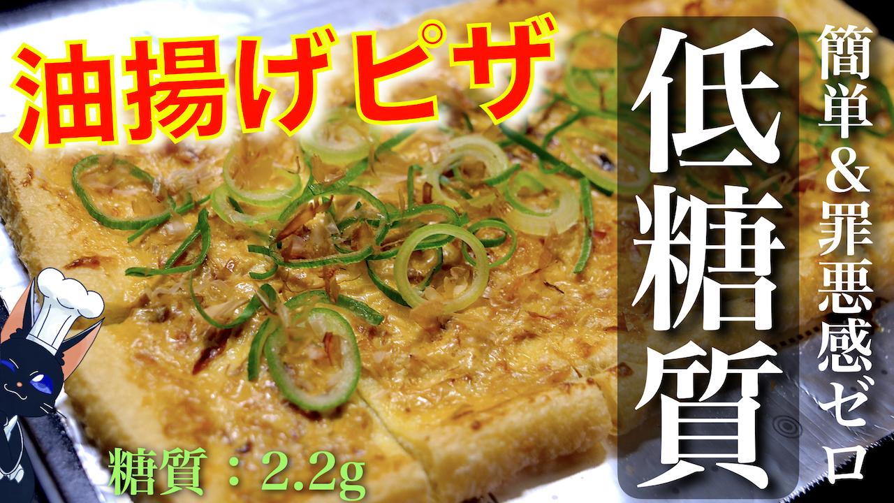 油揚げピザ 低糖質 レシピ