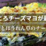 【とろとろチーズマヨに悶絶!】糖質量はたった0.9g Σ「サバ缶とほうれん草のチーズ焼き」の作り方
