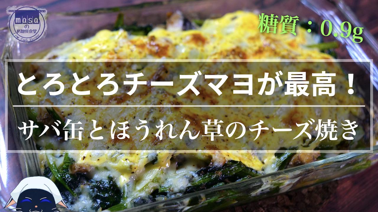 ほうれん草 サバ缶 レシピ ダイエット