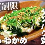 【食物繊維とタンパク質がしっかり摂れる!】「豆腐とわかめのダイエットサラダ」の作り方【低糖質レシピ】