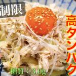 【レンジで簡単!低糖質・高タンパク☆】「ササミのねぎ塩ユッケ風」の作り方【糖質制限レシピ】