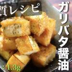 【簡単すぎてごめんなさい!】ススムおつまみ☆「厚揚げのガリバタ醤油」の作り方【低糖質レシピ】