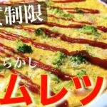 【低糖質レシピ】朝食にピッタリ!「ブロッコリーとベーコンのオープンオムレツ」の作り方