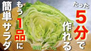レタス サラダ 簡単