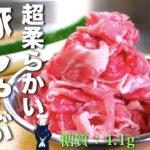 【ダイエットにピッタリ!】低糖質が嬉しい!「豚しゃぶのネギ味噌サラダ」の作り方
