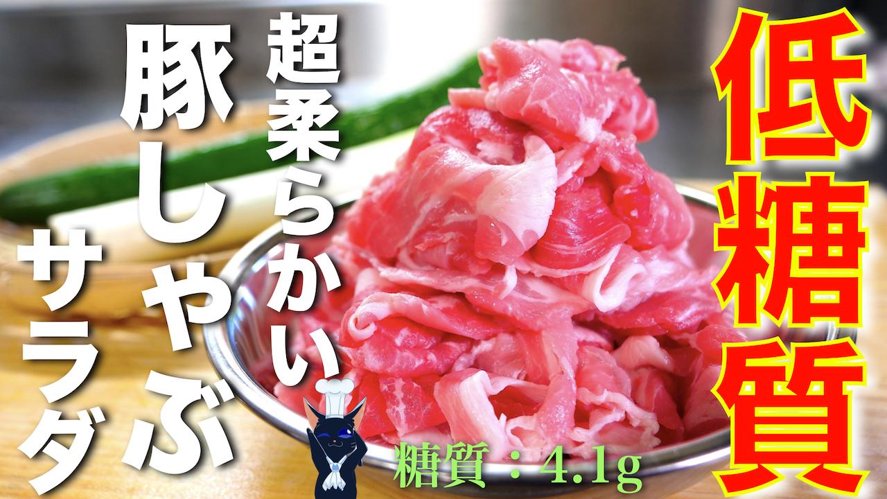 豚しゃぶ レシピ 低糖質