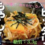 【痩せるダイエット納豆レシピ】「最強ねばねば小鉢」の作り方【低糖質】
