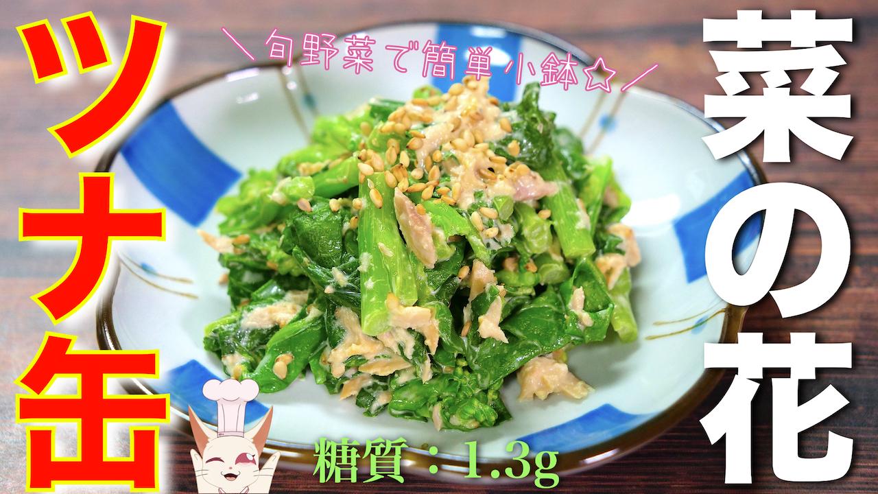 菜の花 レシピ ツナ缶