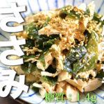 【レンチンで超楽チン!】低糖質&高タンパク☆「ささみと生ワカメのダイエットサラダ」の作り方【糖質制限レシピ】