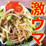 【ダイエットにオススメ!】「ハムともやしの中華サラダ」の作り方【低糖質レシピ】