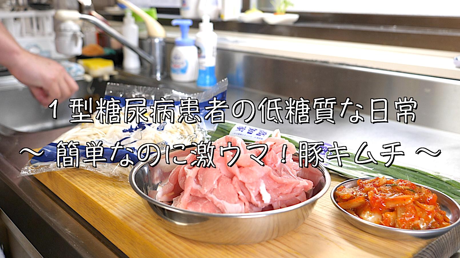 豚キムチ レシピ 簡単 作り方