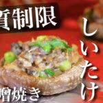 【トースターで超簡単!】低糖質で嬉しいおつまみ☆「サバ缶しいたけ」の作り方【糖質制限ダイエット】