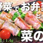 【お弁当にどうぞ ☆】旬野菜でロカボな1品 ♬「菜の花のベーコンチーズ巻き」の作り方【低糖質レシピ】