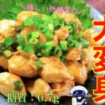 【簡単なのにめちゃくちゃ美味しい!】「ささみの七味マヨポン炒め」の作り方【低糖質レシピ】