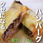 【激ウマ注意!】ボリューム満点☆「油揚げハンバーグ」の作り方【低糖質レシピ】