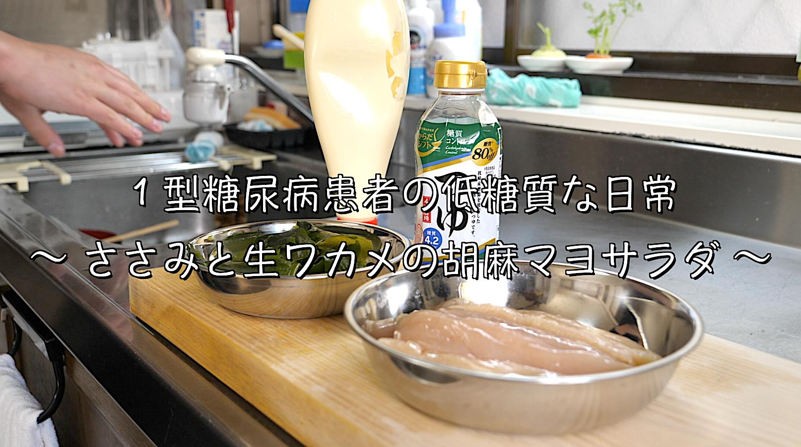 生ワカメ ささみ サラダ レシピ