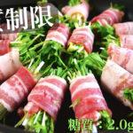 【低糖質なのにボリューム満点☆】あっという間になくなっちゃう!「水菜の豚バラ巻き」の作り方