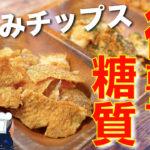 【材料はささみだけ♬電子レンジで超簡単☆】糖質0gの神おつまみ!「ささみチップス」の作り方【低糖質レシピ】