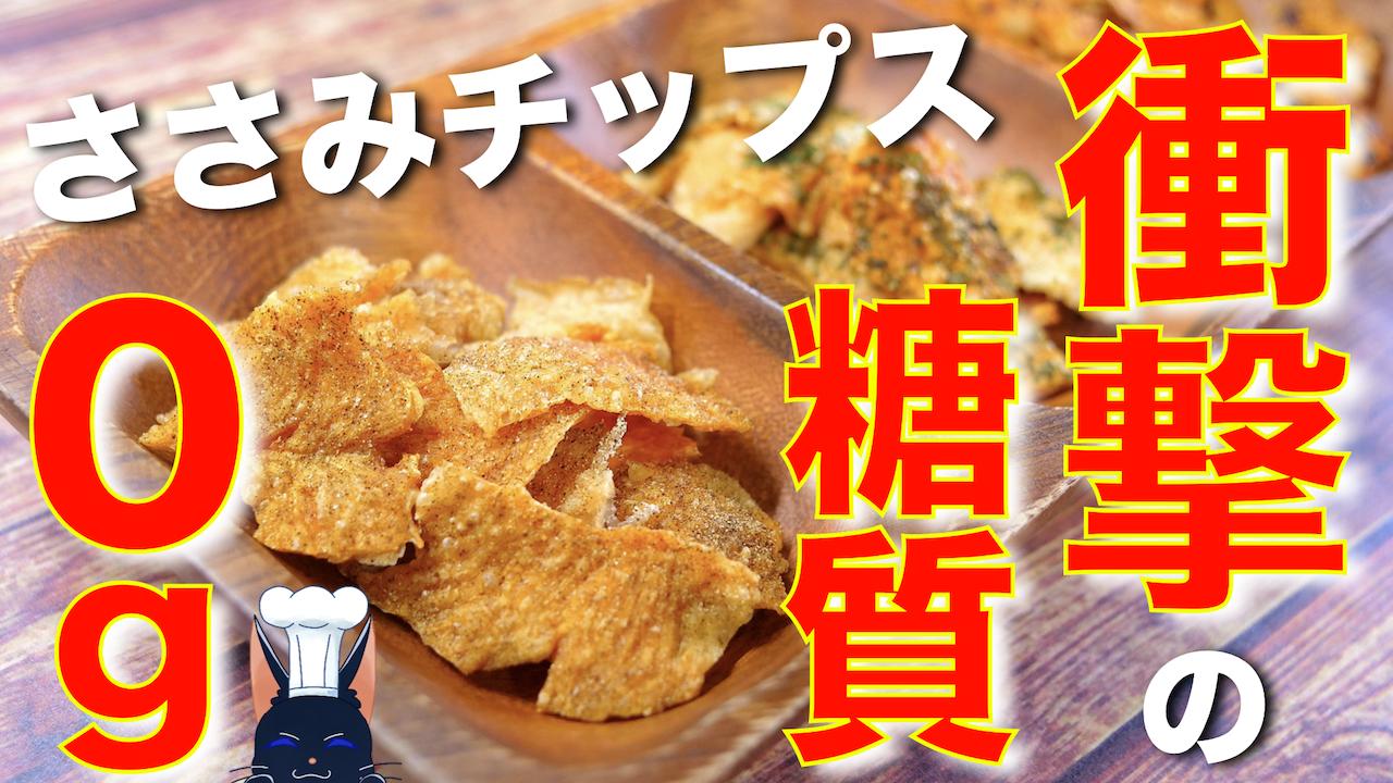 ササミチップス 低糖質 作り方