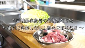 豚平焼き レシピ 低糖質