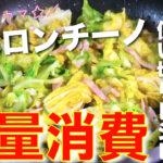 【キャベツ大量消費にオススメ!】「春キャベツのペペロンチーノ風」の作り方【スピードレシピ】