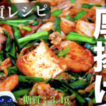 【こんなに簡単でいいの!?】無限にいけちゃう ♬「厚揚げのキムチ炒め」の作り方【低糖質レシピ】