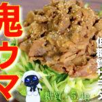 【鬼ウマ&低糖質!】ボリューム満点☆「豚しゃぶのダイエットサラダ」の作り方【糖質制限レシピ】