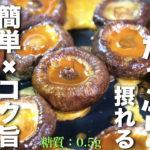 【食物繊維がたっぷり摂れる!】低カロリー&低糖質 ♬「椎茸のコク旨ピカタ」の作り方【糖質制限レシピ】