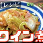 【白菜400gを1度に消費できるレシピ☆】誰でも作れる!「白菜とベーコンの白ワイン煮」の作り方