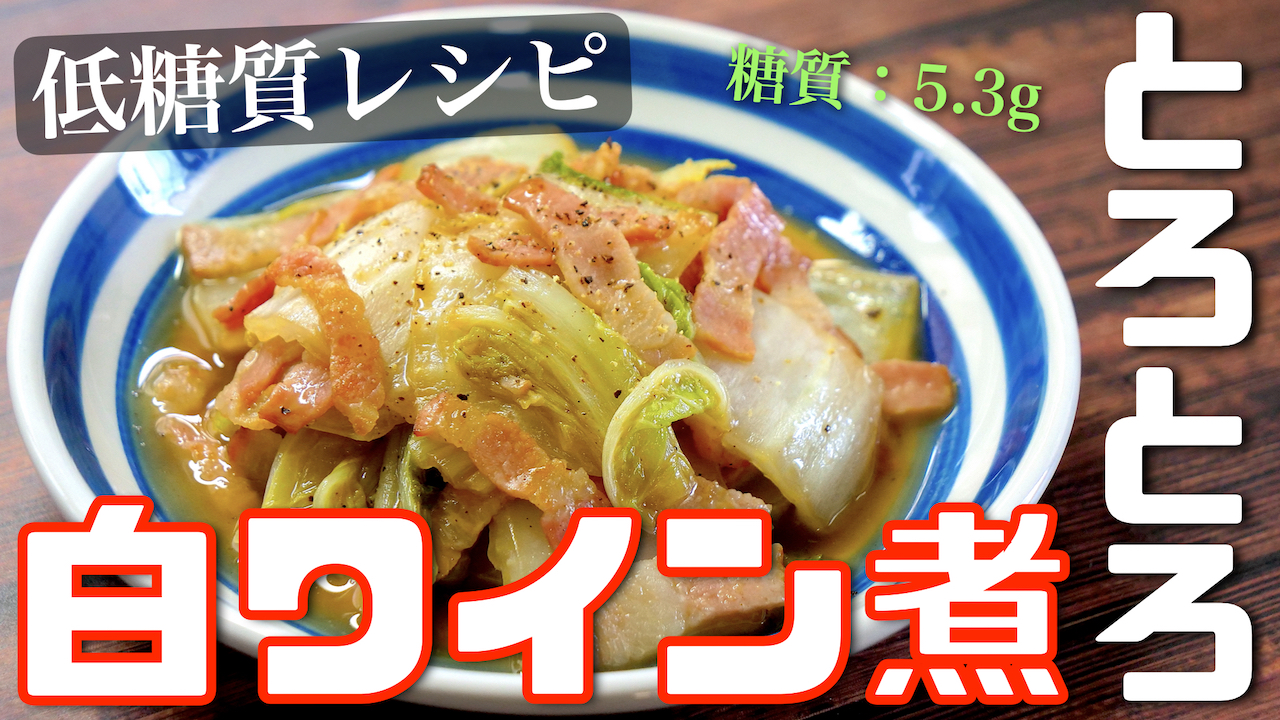 白菜 レシピ 低糖質 ベーコン