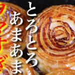 【とろとろ!あまあま!ウマすぎ!】「新玉ねぎのステーキ」の作り方【フライパン1つで作れる】