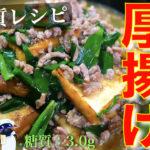 【低糖質なのにボリューム満点☆】とろとろ餡の「厚揚げの麻婆豆腐」の作り方【糖質制限レシピ】