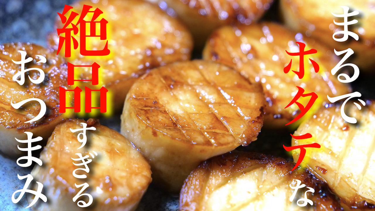 エリンギ バター醤油 レシピ