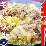 サバ缶 キャベツ レシピ