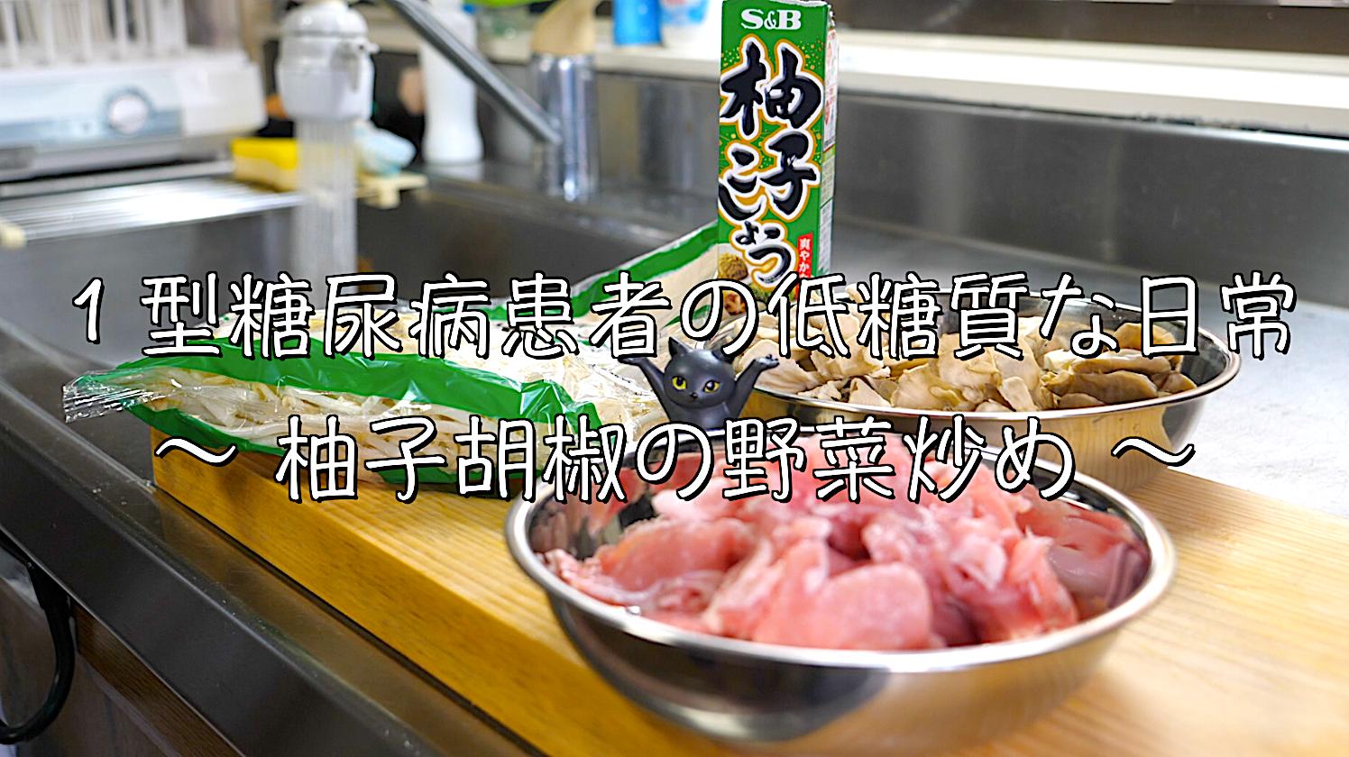 野菜炒め 柚子胡椒 低糖質
