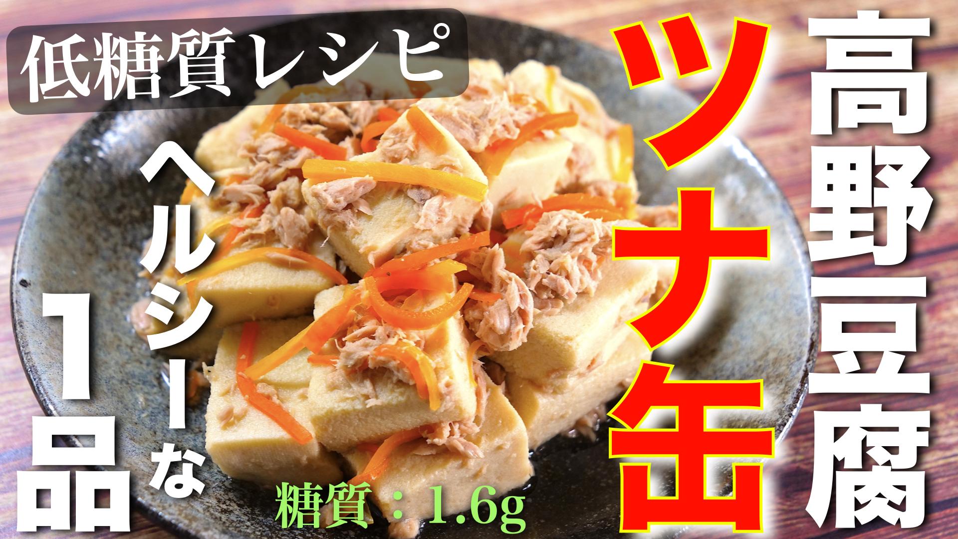 高野豆腐 ツナ缶 レシピ 低糖質