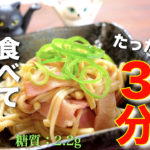 【食べて痩せるきのこレシピ】レンジでたった3分!「簡単えのきポン酢」の作り方【低糖質レシピ】