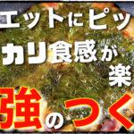 【冷めても美味しい!】混ぜて焼くだけ♬「最強カリカリ梅つくね」の作り方【糖質OFFレシピ】