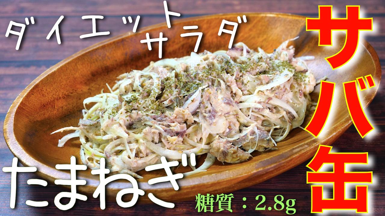 サバ缶 玉ねぎ ダイエット サラダ レシピ