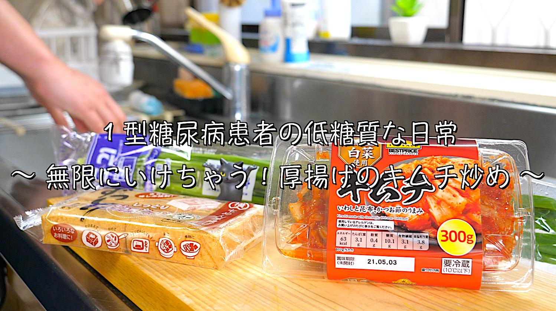 厚揚げ キムチ レシピ 低糖質