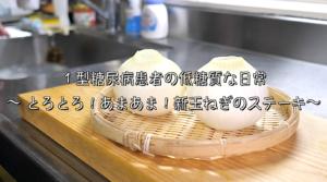 新玉ねぎ ステーキ レシピ